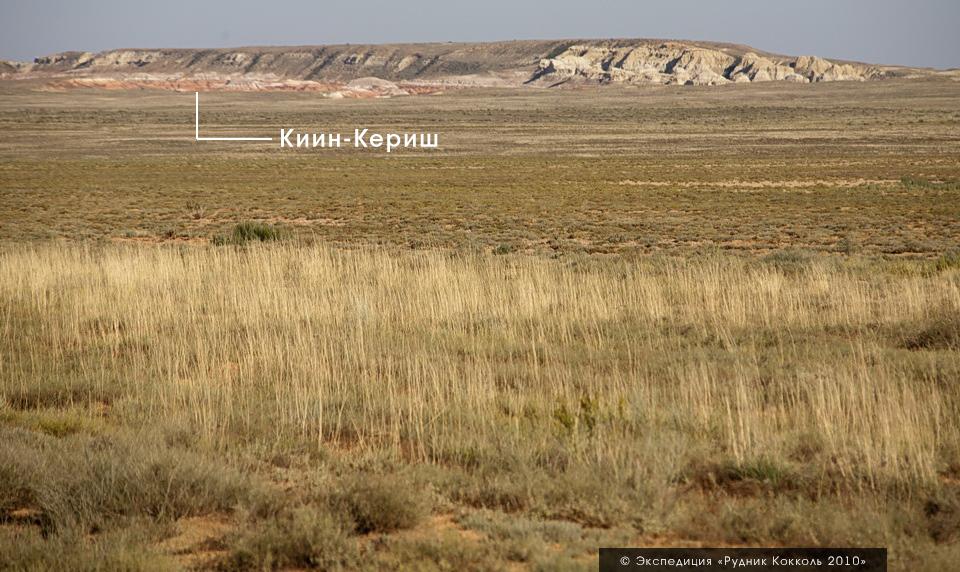 Восточный Казахстан, Киин Кериш