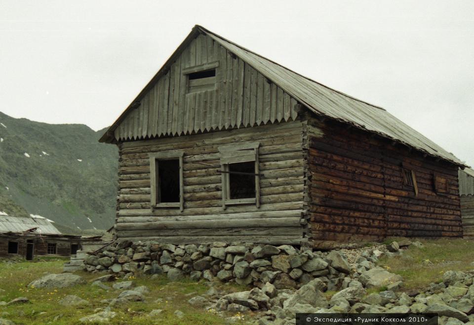 Рудник Кокколь, здание администрации