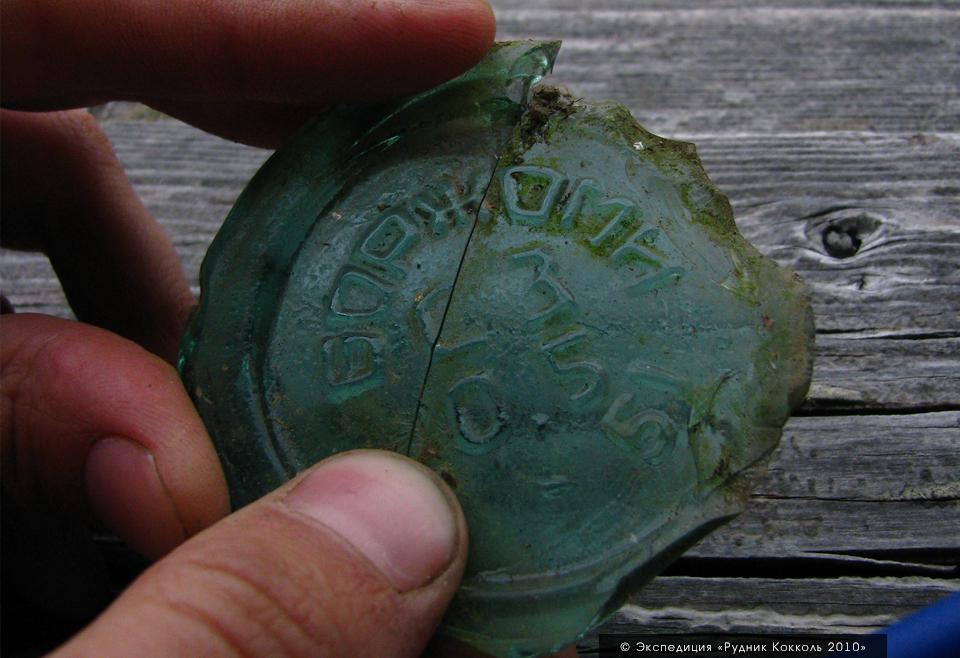 Рудник Кокколь, бутылка Боржоми 1951