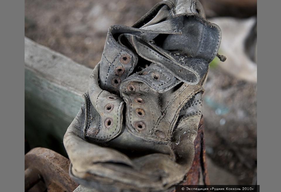 Рудник Кокколь, обувь рудокопов