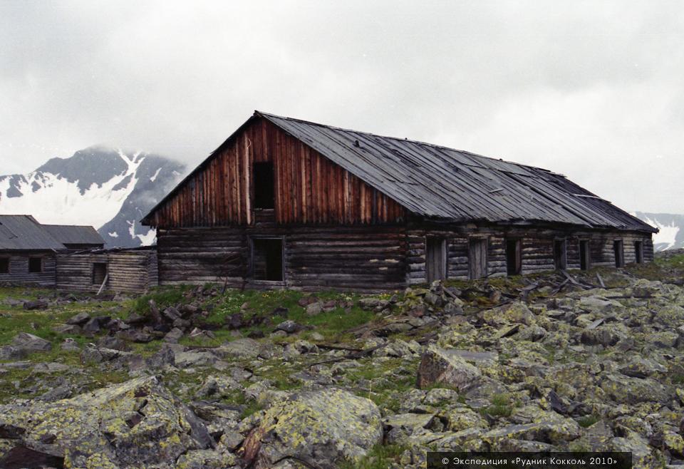 Рудник Кокколь, жилые бараки