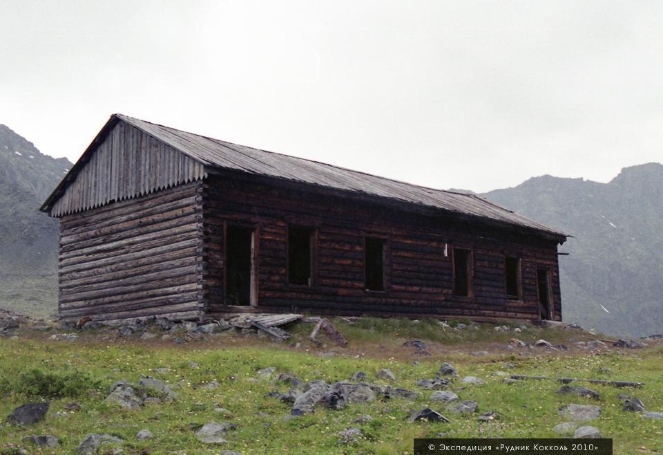 Рудник Кокколь, клуб-столовая