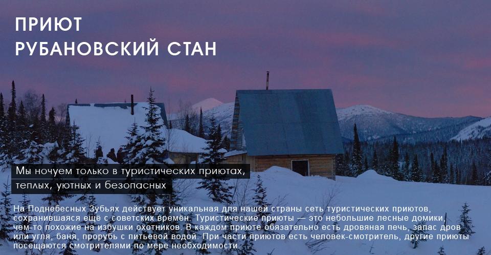 Приют Рубановский Стан, Поднебесные Зубья