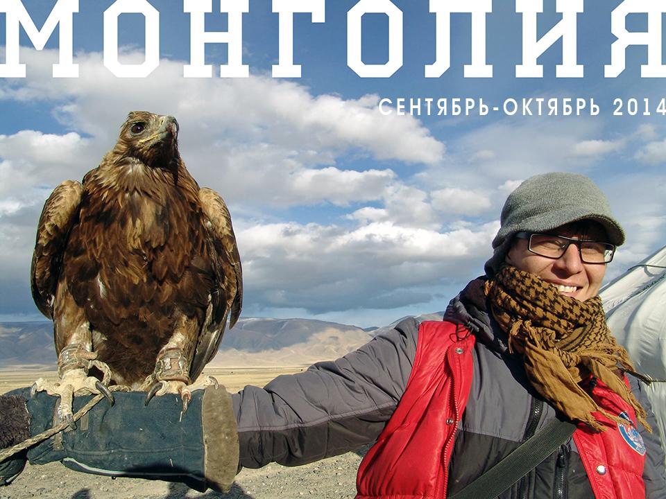 Западная Монголия, беркут на руке