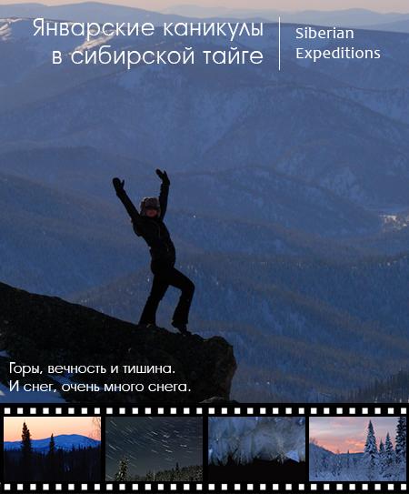 Поднебесные Зубья, январские праздники в Сибирской тайге