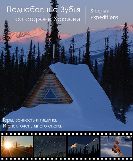 Поднебесные Зубья зима, зимний поход в сибирскую тайгу