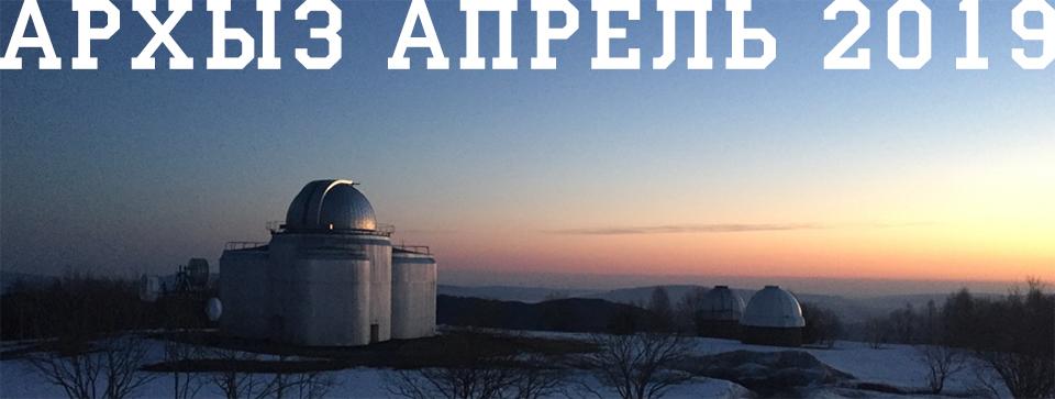 Обсерватория в Архызе, отзыв