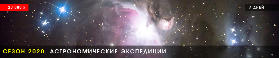 Астротуры в Архыз 2020
