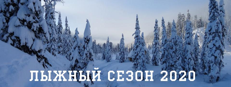 Лыжные туры 2020