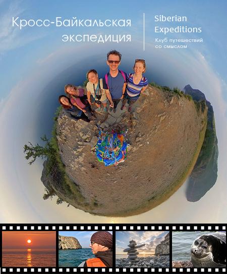 Кросс-Байкальская Экспедиция