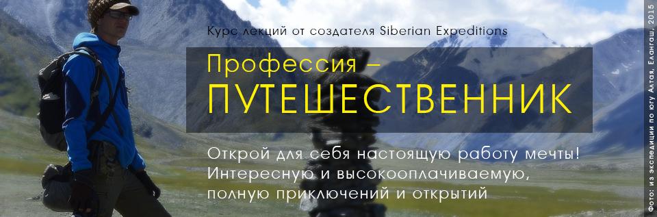 Курс Профессия - Путешественник, от SibExpeditions