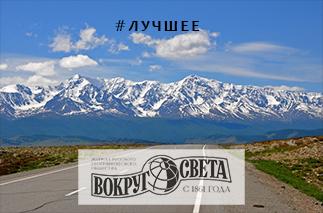Статья в Вокруг Света в Siberian Expeditions